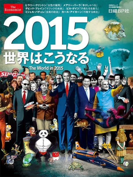 economist-magazine-cover-2015-460x613